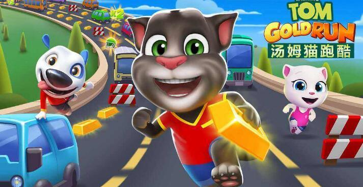 湯姆貓跑酷