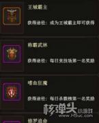 热血传世H5轩辕战印 佩带称号提高属性