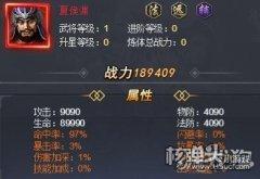 骑战三国H5夏侯渊解析 能打能辅定军心