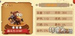 石器总动员H5白狐族长 灵巧攻击全暴击