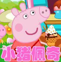 小猪佩奇做冰淇淋