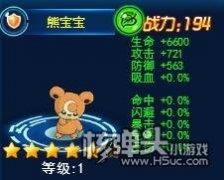 就决定是你了h5熊宝宝介绍 可爱小熊防御叠加