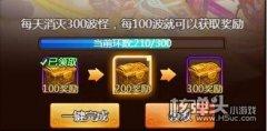 幻想西游h5每日300 轻松刷怪拿元宝