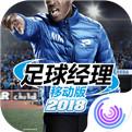 足球经理移动版2018手游TAPTAP