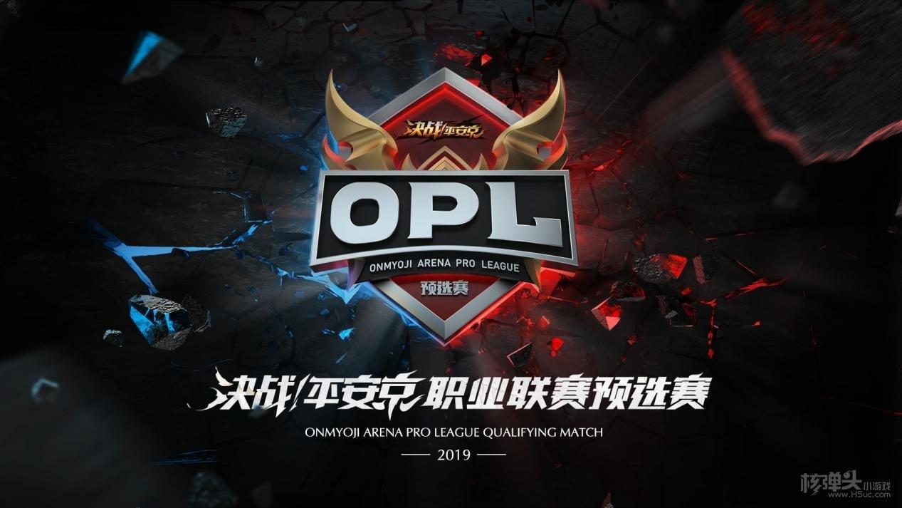 《决战!平安京》OPL职业联赛正在火热进行中