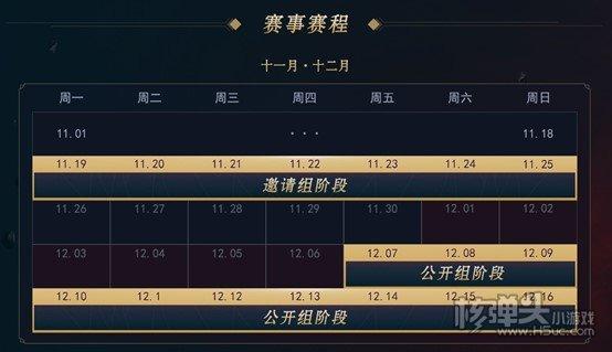 《决战!平安京》OPL职业联赛赛程.jpg
