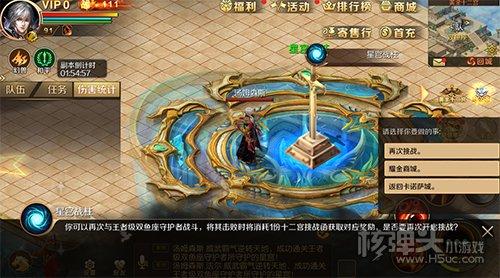 图7:战胜王者双鱼座,与星宫战柱对话.jpg