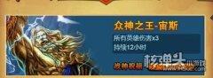 赏金英雄h5战神殿玩法介绍