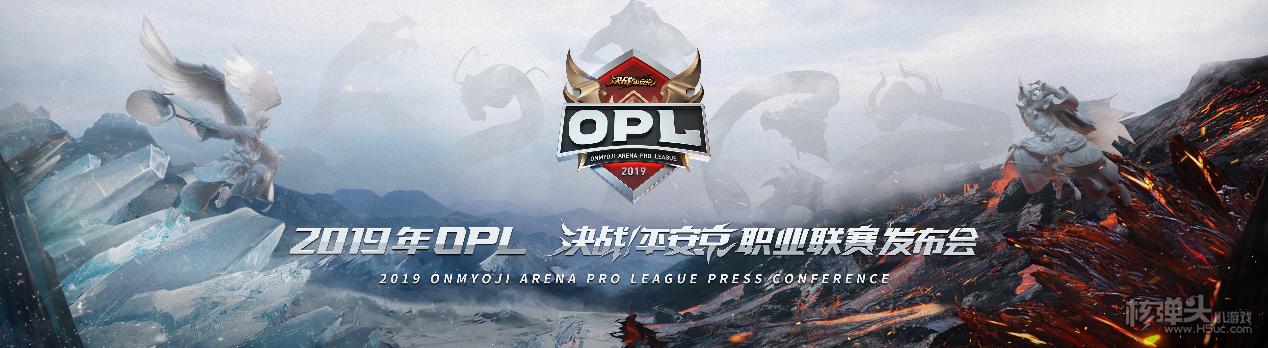 图一:2019OPL《决战!平安京》职业联赛发布会.png