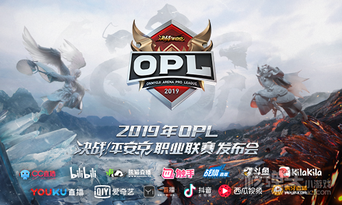 图四:2019年OPL发布会今日开启.png