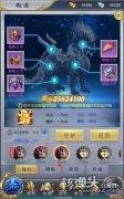 纵剑仙界h5神兽系统介绍