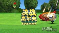 《决战高尔夫》球杆也有大讲究