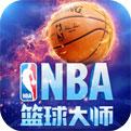 NBA篮球大师公测版下载