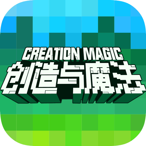 九游创造与魔法下载