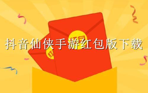 抖音仙侠手游红包版下载