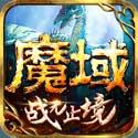 魔域世界之幻兽起源 v3.88