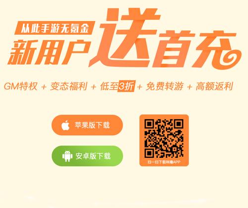 咪噜0元福利手游平台,折扣最优惠的游戏盒子