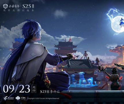 王者荣耀s25赛季预下载在哪 s25赛季预下载介绍