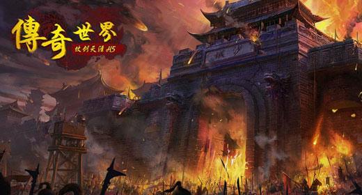传奇世界之仗剑天涯h5_传奇世界手机网页版_传奇世界之仗剑天涯h5礼包兑换码