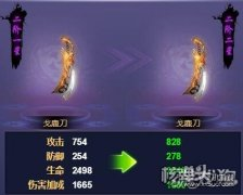 仙缘录h5魔刀玩法 提升魔刀就是提升自己