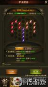 大天使之剑H5护盾星盘如何玩到最强