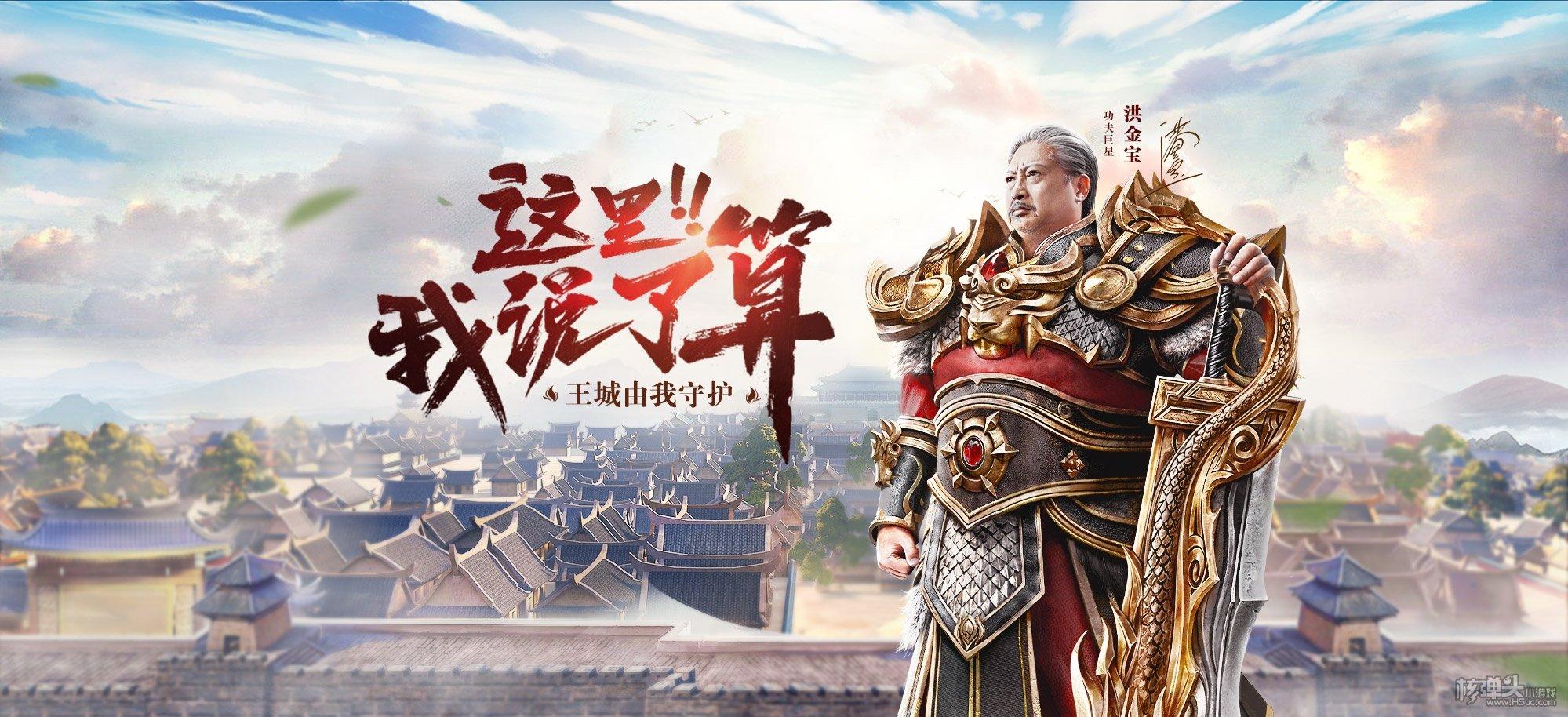 官宣:洪金寶代言《王城英雄》宣傳海報大片正式曝光