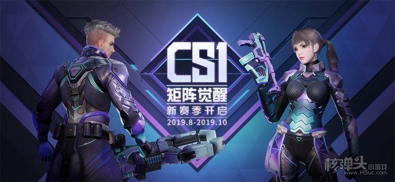 """(图3)CS1赛季""""矩阵觉醒"""",即刻开启!.jpg"""