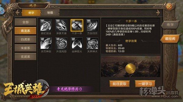 """玩家達人""""馮百招""""《王城英雄》高手PK絕技搭配詳解"""