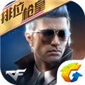 穿越火线:枪战王者苹果版下载