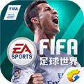 FIFA足球世界安卓下载