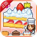 创意蛋糕店apk下载