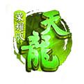 天龙怀旧版sf无限元宝下载