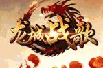 龍城戰(zhan)歌