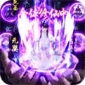 紫青双剑合体修仙gm版