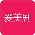 爱美剧APP最新下载