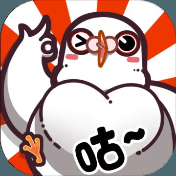 我是鸽手,咕咕咕游戏最新版下载