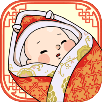 中国式人生手游官方下载