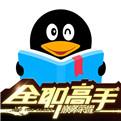 QQ閱讀熱門書籍搶先看下載