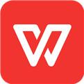 WPS軟件官方下載