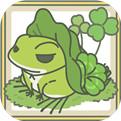 旅行青蛙中國之旅最新版