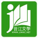 晋江小说阅读2020年最新版