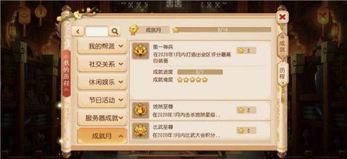 《梦幻西游》手游成就系统更新升级 首期成就月上线