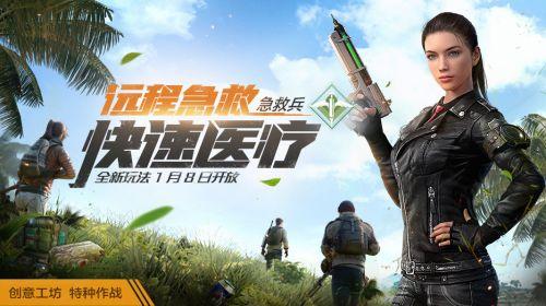 《和平精英》新玩法来袭 特种作战全新上线!
