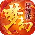 西游荣耀新春版bt版下载