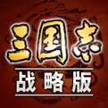 三国志战略版全平台下载