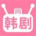 韩剧网app官方正版下载