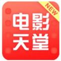 电影天堂app最新安卓版下