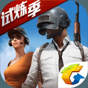 PUBG mobile中文版官方下载