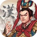 汉末霸业手机中文版下载