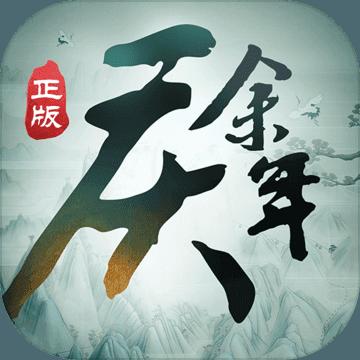 庆余年正版下载